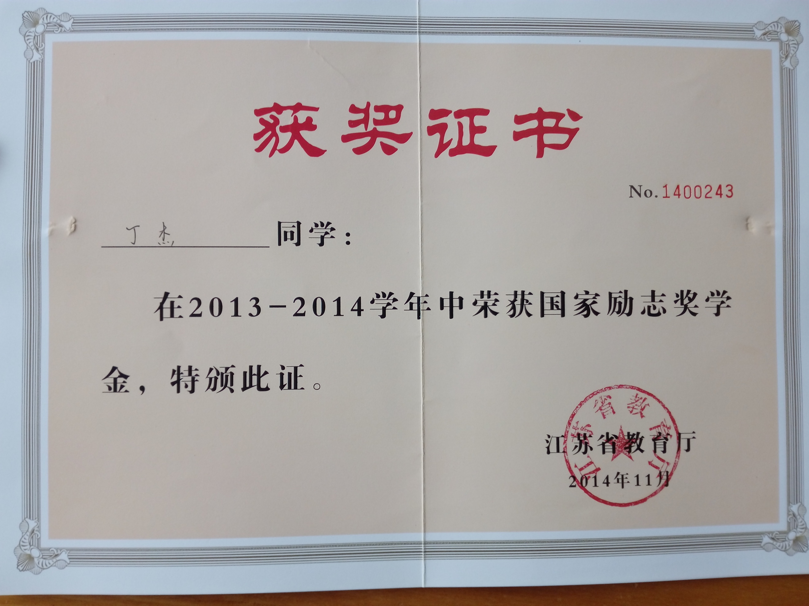 2013-2014年度国家奖学金.jpg